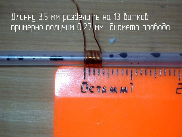 Пример измерения диаметра проволоки