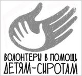 Волонтеры в помощь детям сиротам. Отказники.ру
