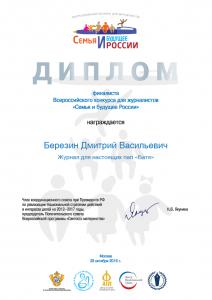Финалист Всероссийского конкурса «Семья и будущее России» в номинации «Интернет СМИ», 2016 год