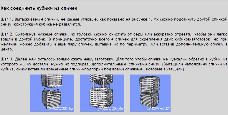 Стены из спичек, купола из фольги  Журнал для пап Батя - Google Chrome.jpg
