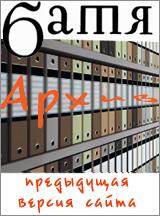 Архив журнала Батя