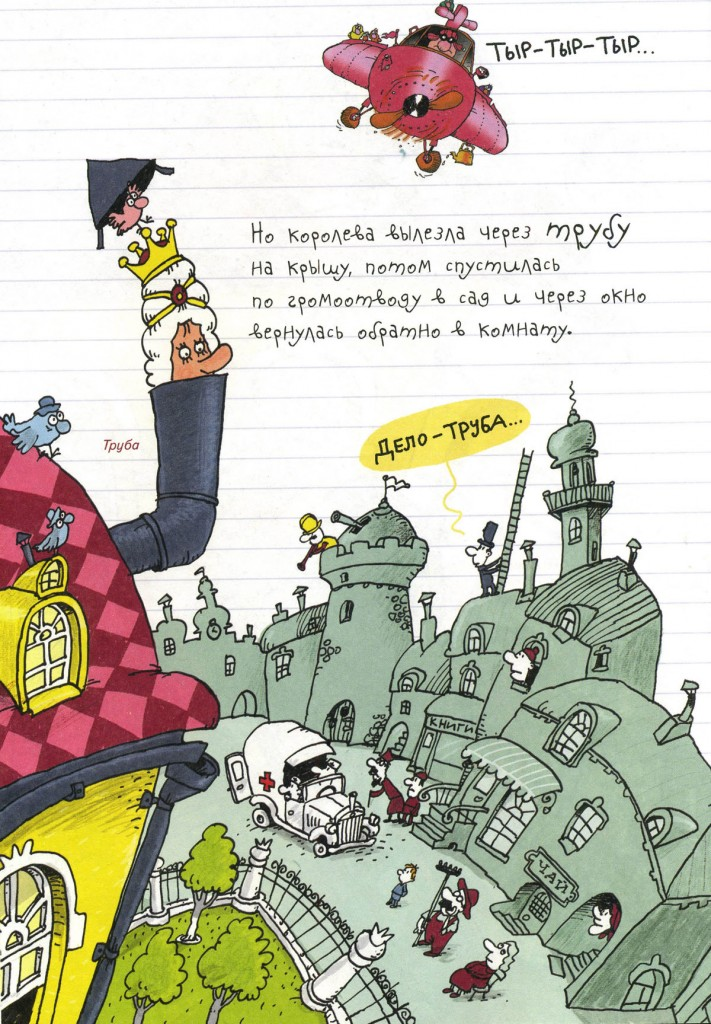 Иллюстрации Николая Воронцова