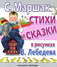 marshak_1