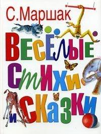 marshak_2