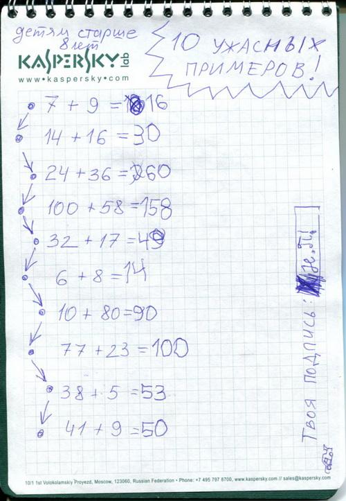 Объем задания в начале первого года обучения.