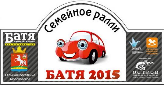"""Третье семейное ралли """"Батя-2015"""""""