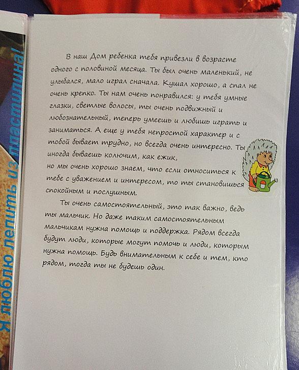 Книга жизни воспитанника Дома ребенка