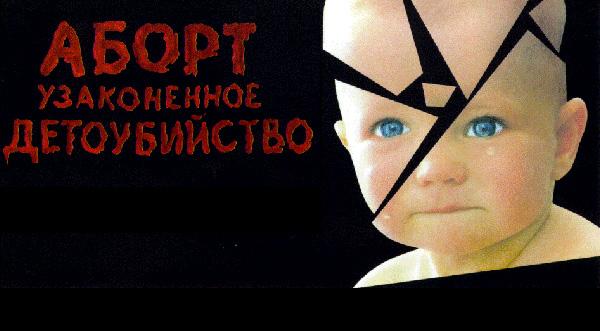 Аборты в России: не запретить, а предложить альтернативу