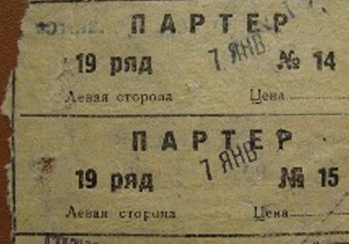 sov_rojdestvo_bilet