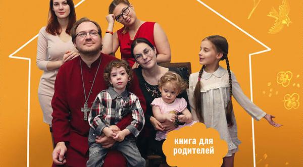 Семья Пархоменко: батюшка и матушка о воспитании своих детей