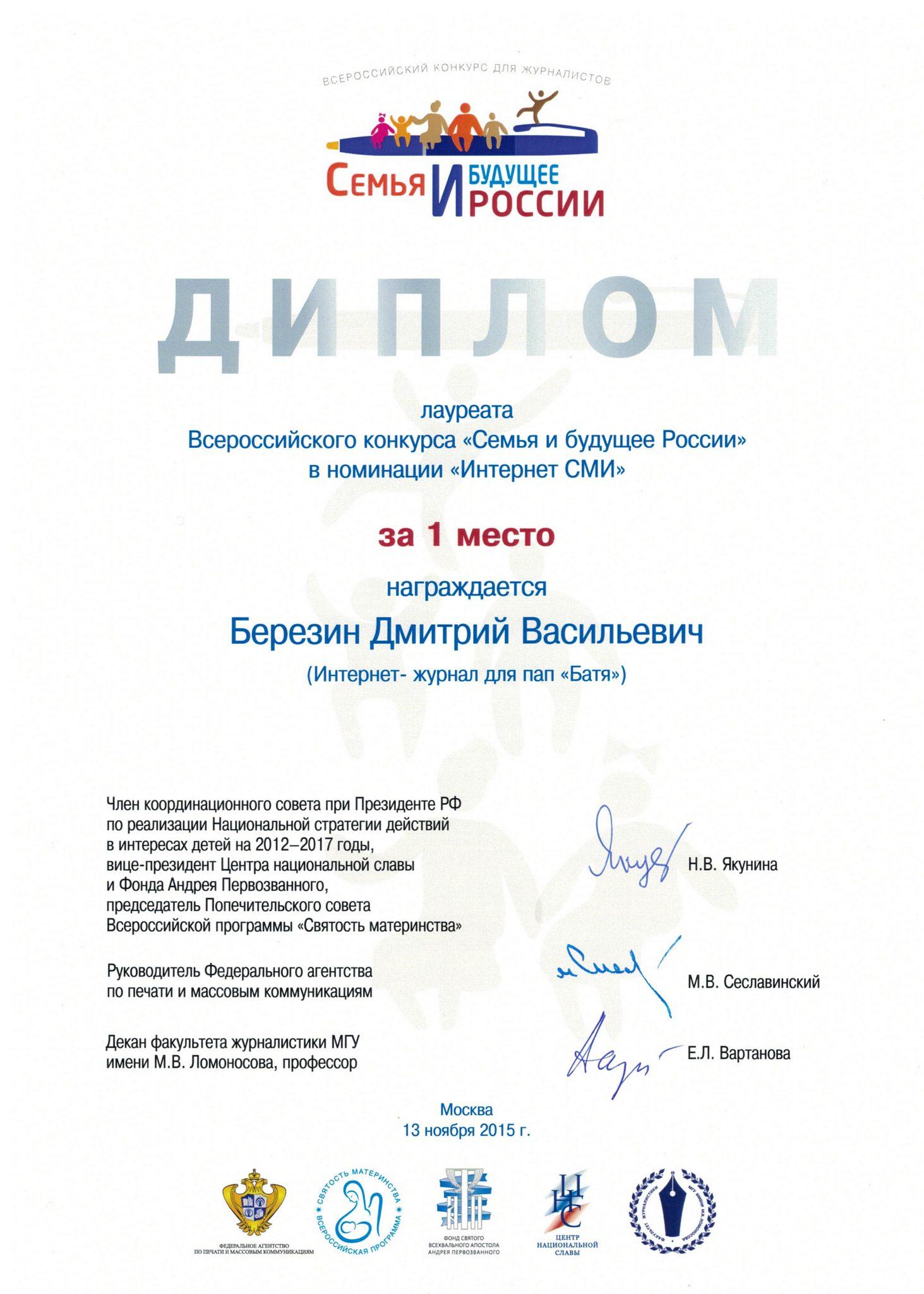 Семья и будущее россии конкурс
