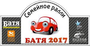 семейное авторалли Батя-2017