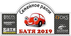Семейное авторалли Батя-2019